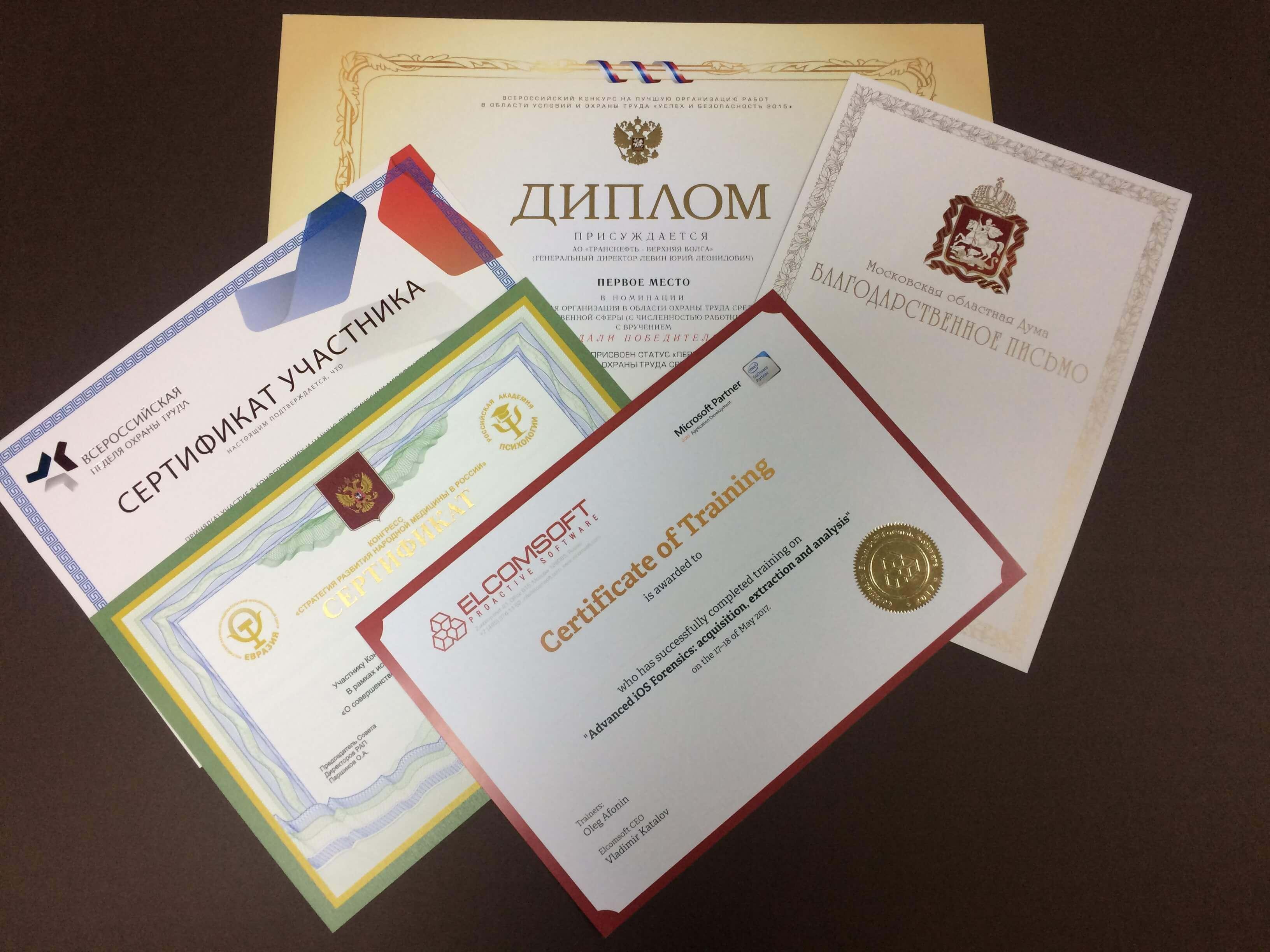 дипломы сертификаты картинки преподаватели